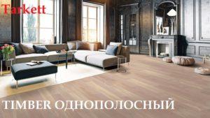 IN_TEE_Timber_Plank_Oak_Buran